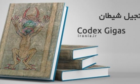 کتاب انجیل شیطان | Codex Gigas